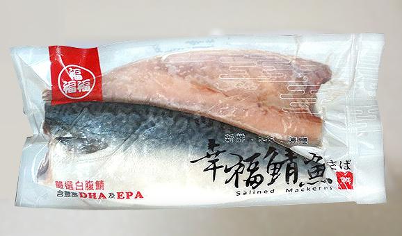 三福冷凍食品 薄鹽鯖魚